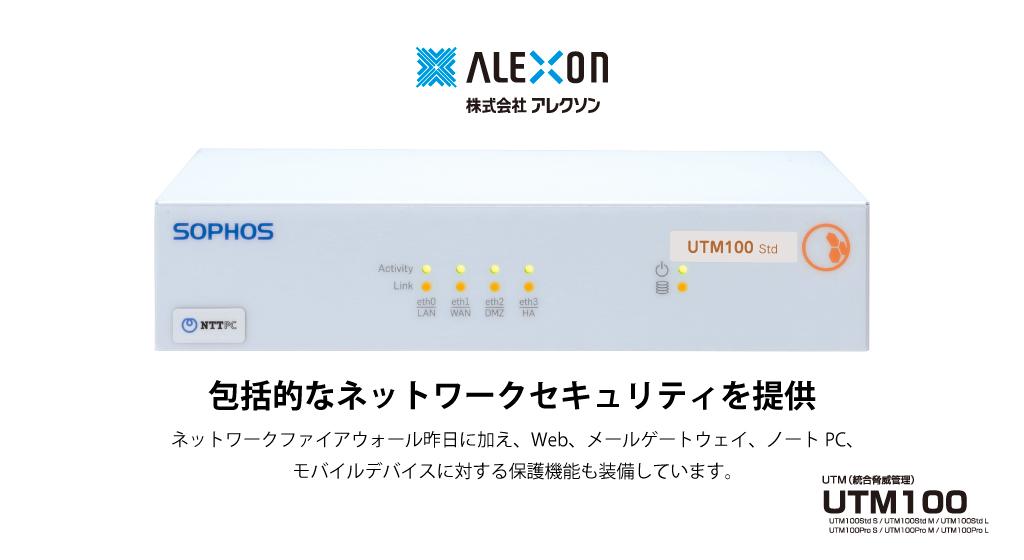 アレクソンUTM100